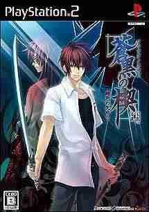 Descargar Hiiro No Kakera 3 Soukoku No Kusabi [JAP] por Torrent